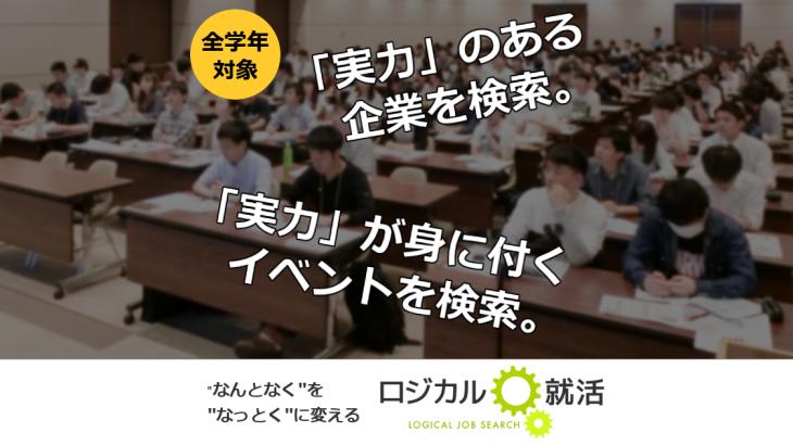 全く新しい採用支援サイト「ロジカル就活」無料キャンペーン中!