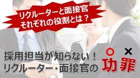 【採用ノウハウセミナー】採用担当者が知らない!リクルーター・面接官の功罪